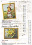 Превью Вышиванка 108 (8)_Страница_21 (501x700, 513Kb)