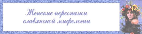 Женские персонажи славянской мифологии/5302471_image001 (600x146, 24Kb)