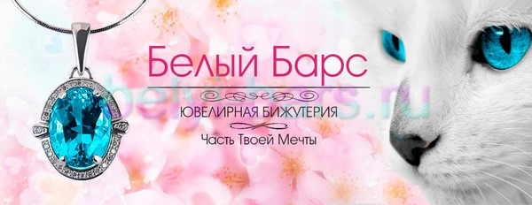 Интернет-магазин бижутерии Белый Барс/6130258_glavnayabelyibars (600x232, 41Kb)