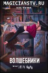 Превью сериал волшебники (133x200, 35Kb)