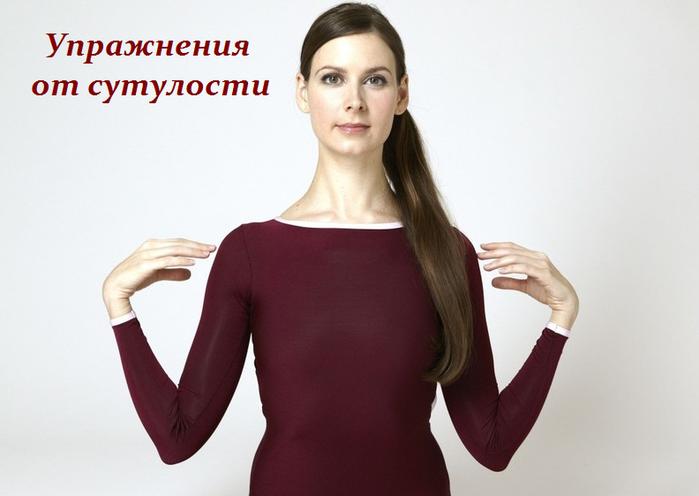 2749438_Yprajneniya_ot_sytylosti (700x496, 283Kb)
