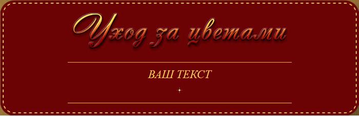 aramat_0D0A09 (700x226, 99Kb)
