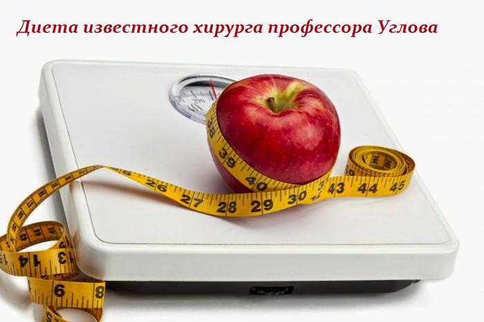 2749438_Dieta_izvestnogo_hiryrga_professora_Yglova (700x465, 263Kb)