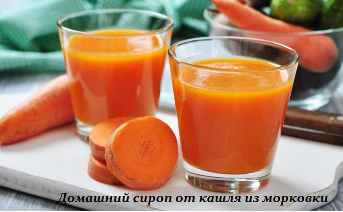 2749438_Neobichnii_domashnii_sirop_ot_kashlya_iz_morkovki (700x434, 404Kb)