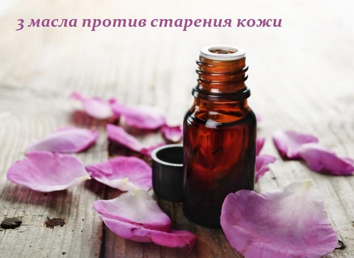 2749438_3_masla_protiv_stareniya_koji (700x511, 375Kb)