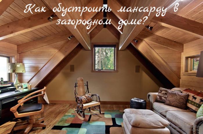 """alt=""""Как обустроить мансарду в загородном доме?""""/2835299__1_ (700x464, 561Kb)"""