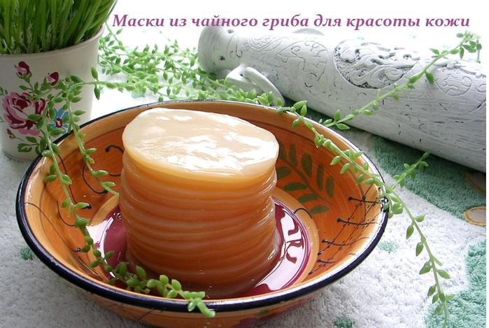 2749438_Maski_iz_chainogo_griba_dlya_krasoti_koji (700x469, 569Kb)