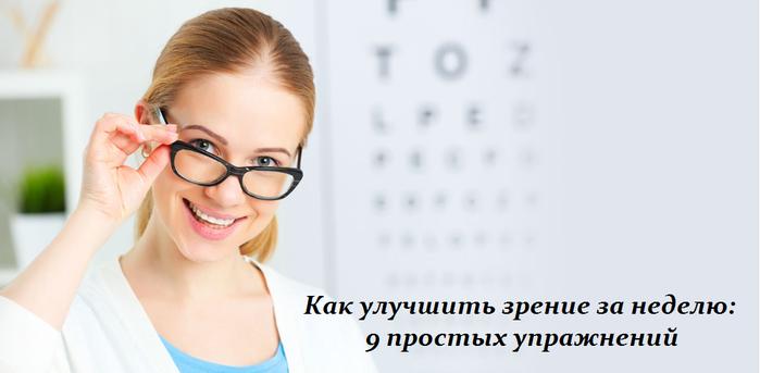 2749438_Kak_ylychshit_zrenie_za_nedelu_9_prostih_yprajnenii (700x343, 176Kb)