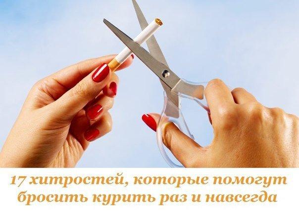 2749438_17_hitrostei_kotorie_pomogyt_brosit_kyrit_raz_i_navsegda (604x433, 42Kb)