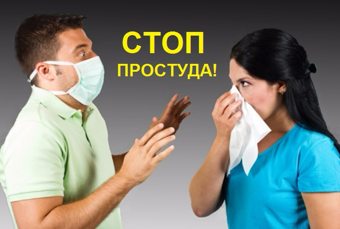 Простуда (700x471, 246Kb)