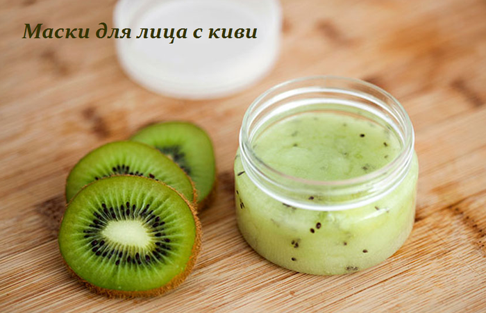 2749438_Maski_dlya_lica_s_kivi (700x451, 434Kb)