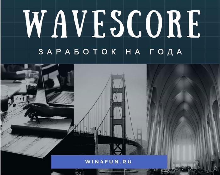 wavescore (700x558, 239Kb)