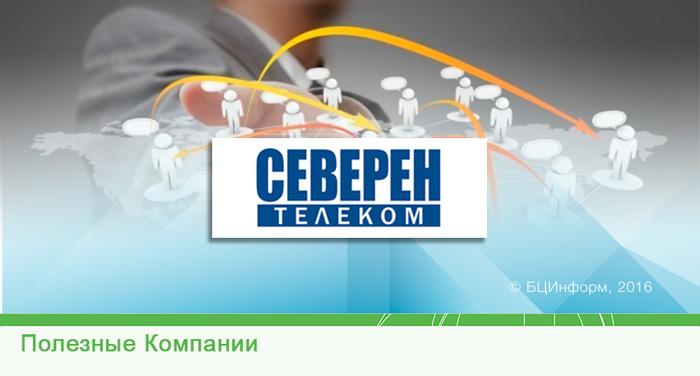 5582936_severen_telecom (700x376, 99Kb)