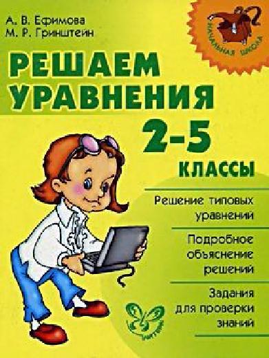 reshaem_uravneniya-1