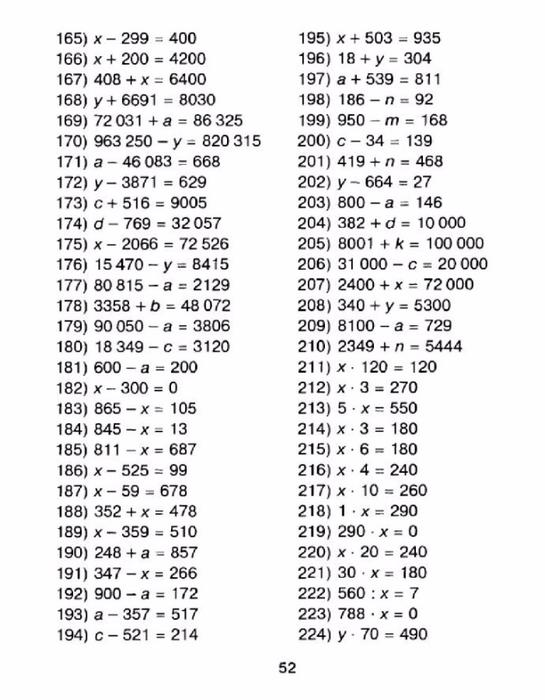 4 решите по класс уравнение математике гдз