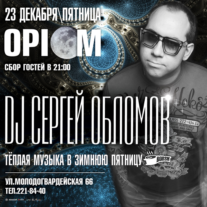 23 декабря DJ Сергей Обломов (700x700, 456Kb)