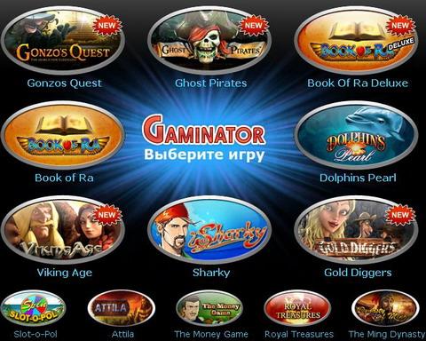 casino-gaminator (480x384, 84Kb)