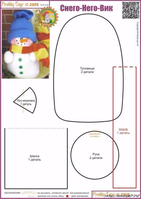 Снеговик сшить выкройка из флиса