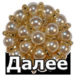 4809770_YaJemchyg3 (150x150, 41Kb)