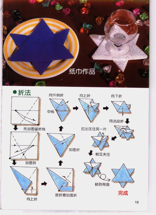 салфетки для новогодишного стола 15 (508x700, 335Kb)