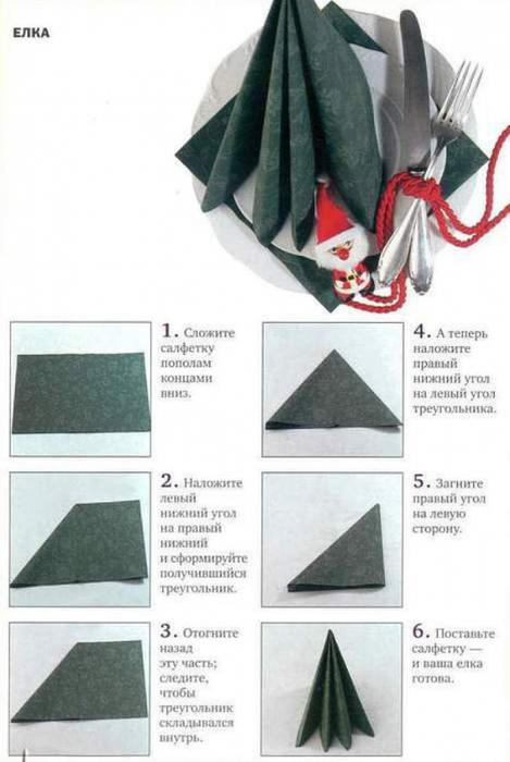 салфетки для новогодишного стола 18 (469x700, 207Kb)