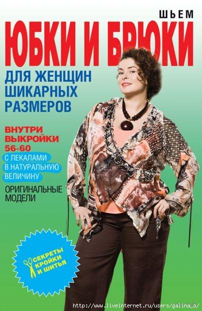 4870325_10460531_0_Shem_yubki_i_bryuki_dlya_zhenschin_shikarnih_razmerov_O_Yakovleva (403x620, 157Kb)