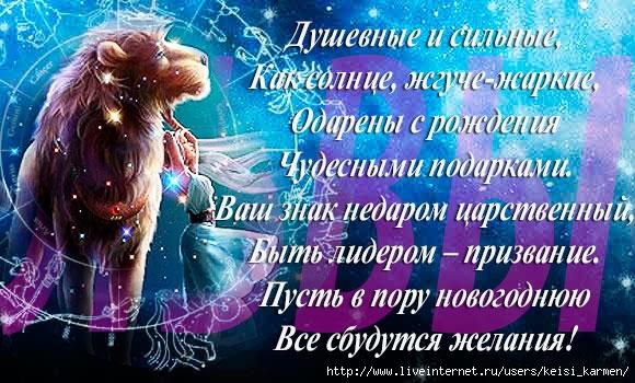 Стих для львов по гороскопу