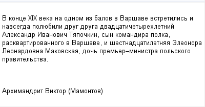mail_126890_V-konce-XIX-veka-na-odnom-iz-balov-v-Varsave-vstretilis-i-navsegda-poluebili-drug-druga-dvadcaticetyrehletnij-Aleksandr-Ivanovic-Tapockin-syn-komandira-polka-raskvartirovannogo-v-Varsav (400x209, 8Kb)