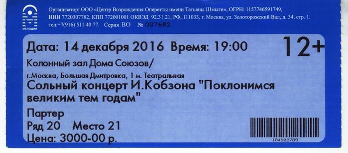 14 12 16 Билет в Колонный зал (700x307, 38Kb)