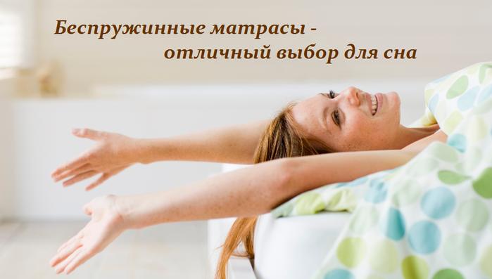 2749438_Bespryjinnie_matrasi__otlichnii_vibor_dlya_sna (700x397, 270Kb)