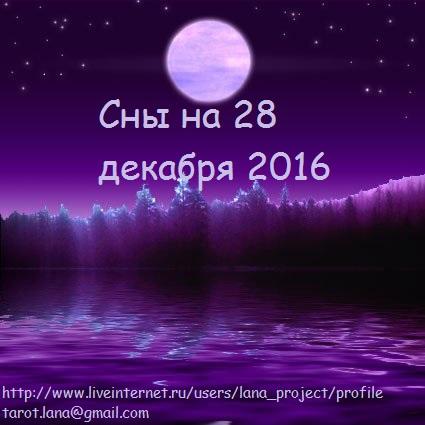 сны, сновидения, толкование снов, сны 28 декабря 2016, сны 28 лунный день, лунный календарь среда/5701681_53 (425x425, 48Kb)