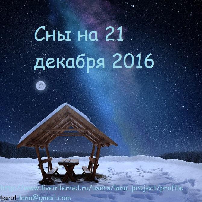 сны, сновидения 21 декабря 2016, толкование снов, лунный календарь, среда, 22 й лунный день/5701681_65 (670x670, 182Kb)