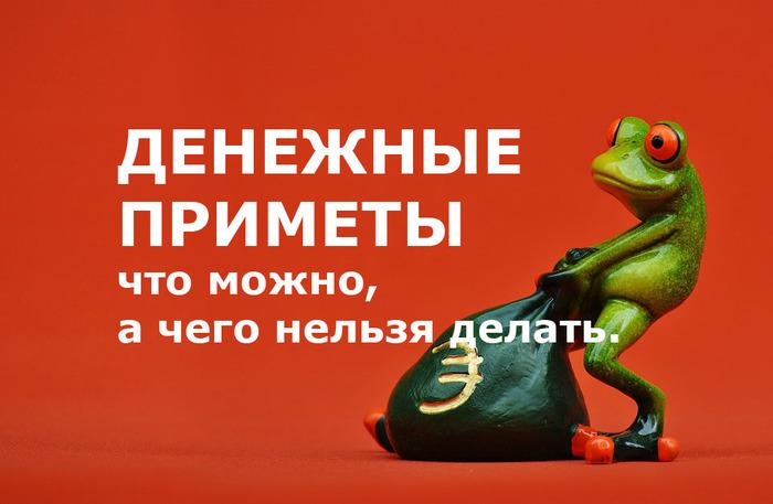 5783613_denejnieprimetichtomojnochtonelzya (700x457, 84Kb)