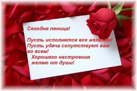 3470549_nastr_pyat (450x300, 36Kb)