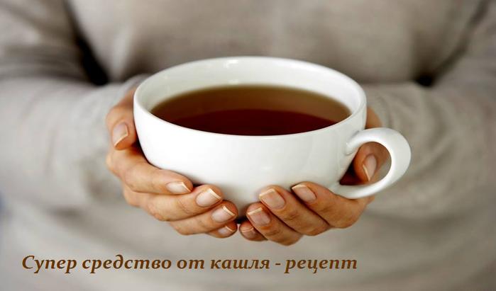 2749438_Syper_sredstvo_ot_kashlya__recept (700x411, 229Kb)