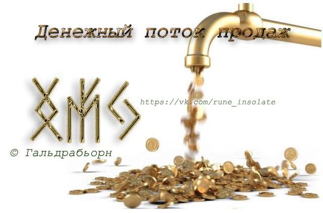 Очищение денежных потоков