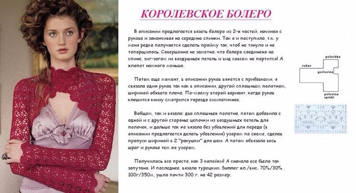 Схема вязания болеро для девочки фото