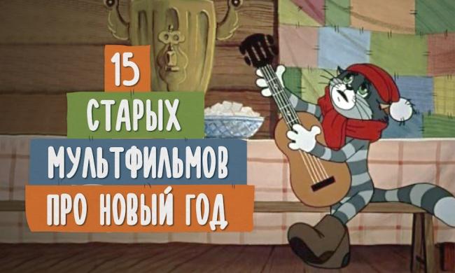 15 старых советских мультфильмов про Новый Год