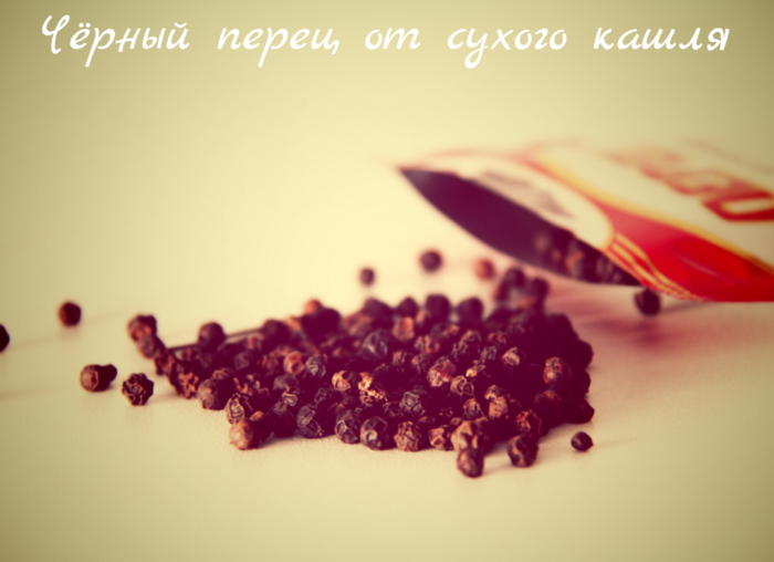 "alt=""Чёрный перец от сухого кашля""/2835299_Chyornii_perec_ot_syhogo_kashlya (700x508, 289Kb)"