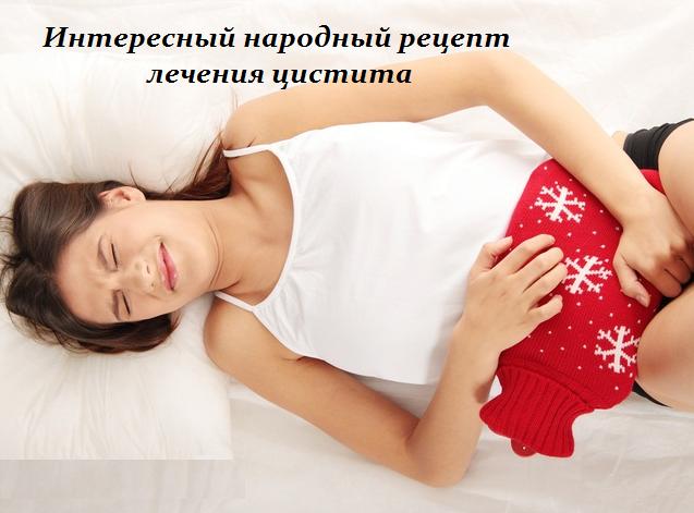 2749438_Interesnii_narodnii_recept_lecheniya_cistita (637x471, 364Kb)