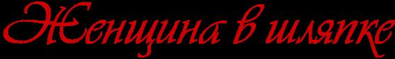 2835299_Jenshina_v_shlyape (568x86, 13Kb)