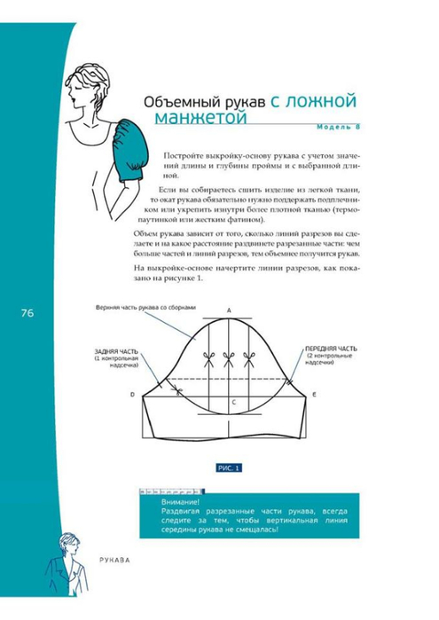 Полный Курс Объемное Моделирование Женской Одежды