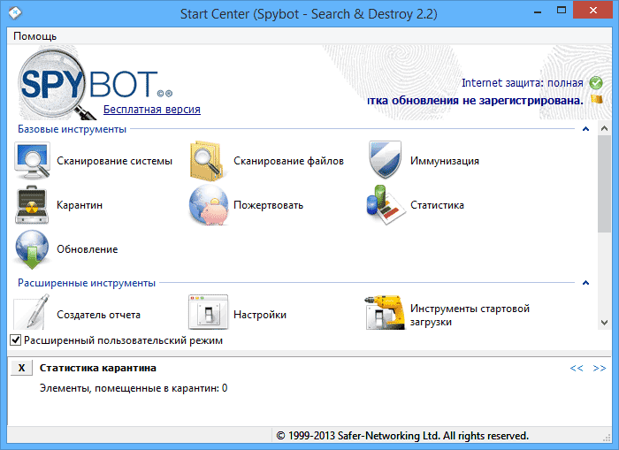 spybot-search-destroy-main (700x509, 27Kb)