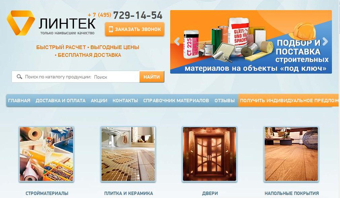 saytstroyka_01001011690 (700x407, 286Kb)