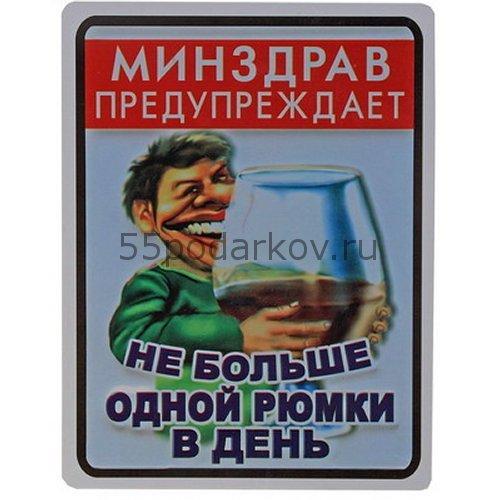 2МИНзд рюмк (500x500, 47Kb)