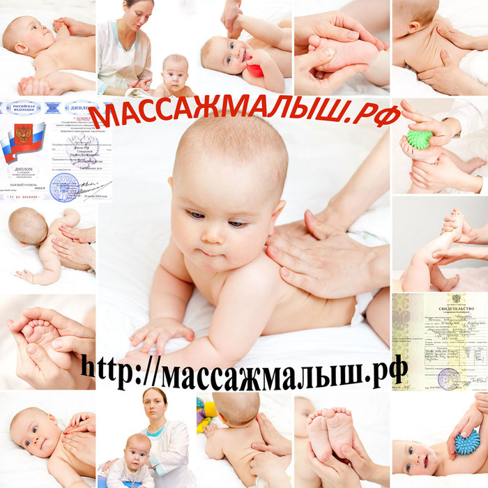 Массаж ребенку. Мытищи – детский массаж. Сайт - МАССАЖМАЛЫШ.РФ (700x700, 178Kb)