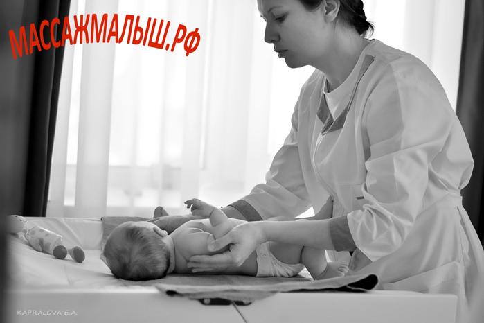 7_Массаж ребенку. Мытищи – детский массаж. Сайт - МАССАЖМАЛЫШ.РФ копия (700x466, 154Kb)