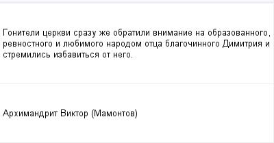 mail_131896_Goniteli-cerkvi-srazu-ze-obratili-vnimanie-na-obrazovannogo-revnostnogo-i-luebimogo-narodom-otca-blagocinnogo-Dimitria-i-stremilis-izbavitsa-ot-nego. (400x209, 5Kb)