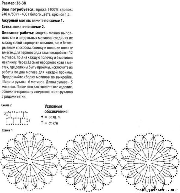 #1675-blusa-calada-ganchillo-3 (595x640, 193Kb)