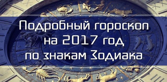 5365358_Chto_sovetyut_goroskopi_na_2017_god_znakam_zodiaka (700x345, 97Kb)